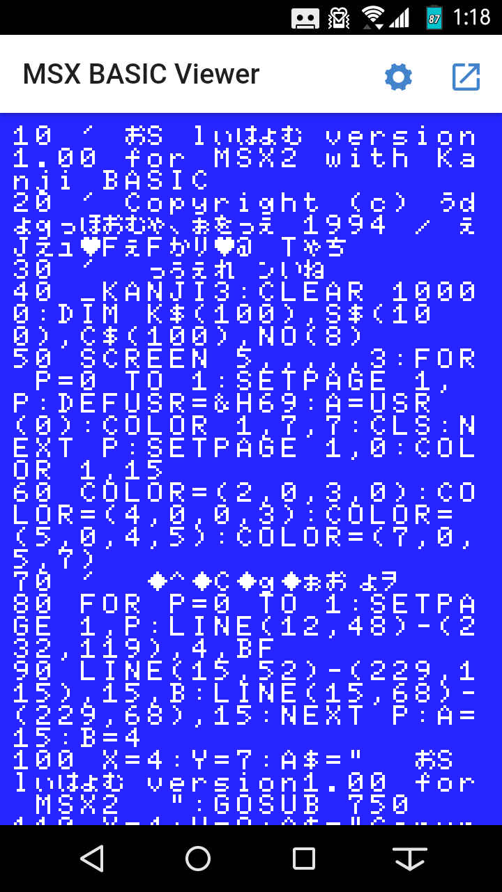 Android版(画面は開発中のものです)