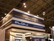 PLC-J 高速電力線通信協議会のブース