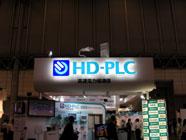 HD-PLCのブース