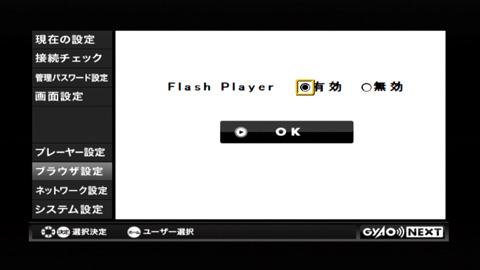 Flash Playerの有効/無効設定画面